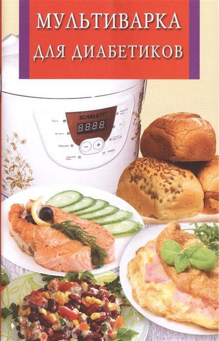 Котлова С. (сост.) Мультиварка для диабетиков
