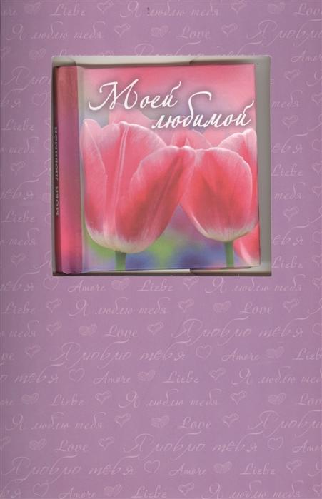 Матушевская Н. Моей любимой открытки эксмо моей любимой
