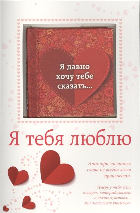 Матушевская Н. Я давно хочу тебе сказать Я тебя люблю