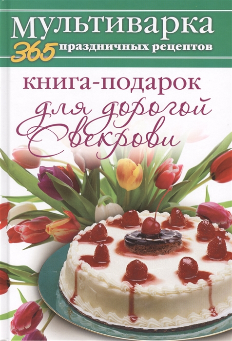 Гаврилова А. Книга-подарок для дорогой свекрови цена