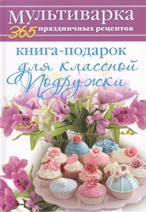 Гаврилова А. Книга-подарок для дорогой классной подружки гаврилова а книга подарок для дорогой классной подружки