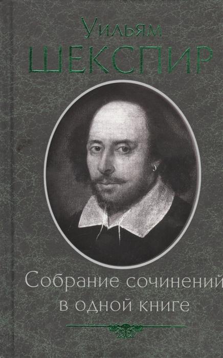 Шекспир У. Уильям Шекспир Собрание сочинений в одной книге