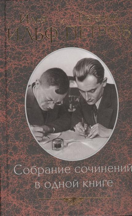 Ильф И., Петров Е. Илья Ильф Евгений Петров Собрание сочинений в одной книге