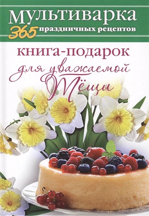 Гаврилова А. Книга-подарок для уважаемой тещи цена