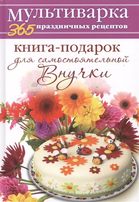Гаврилова А. Книга-подарок для самостоятельной внучки гаврилова а книга подарок для дорогой классной подружки