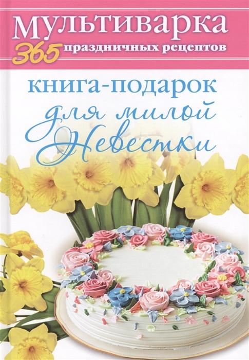 Гаврилова А. Книга-подарок для милой невестки гаврилова а книга подарок для дорогой классной подружки