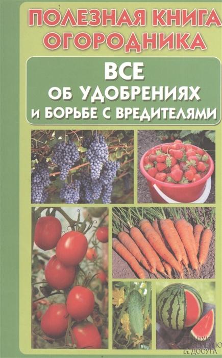 Полезная книга огородника Все об удобрениях и борьбе с вредителями