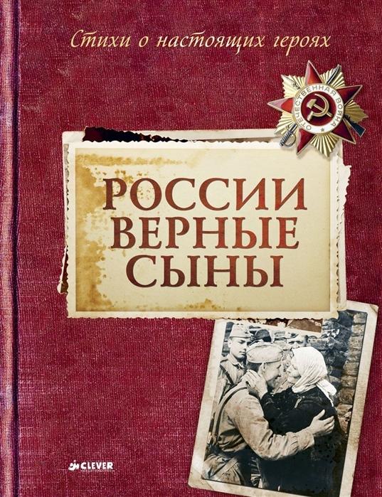 Тихонова Н. России верные сыны Стихи о настоящих героях державы верные сыны