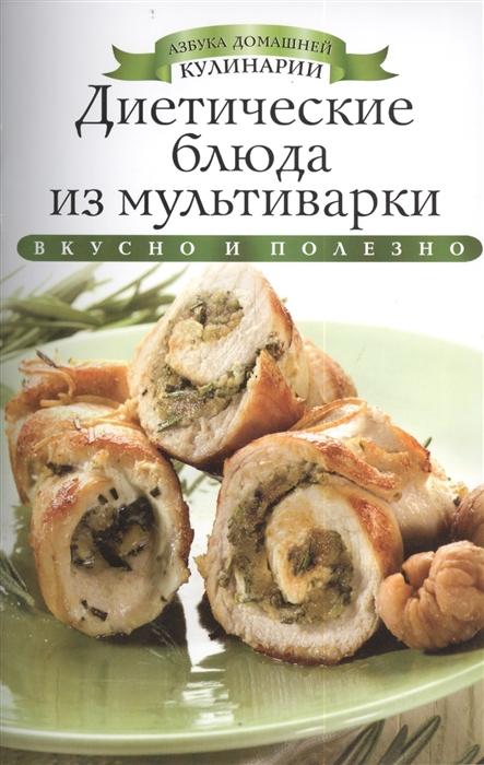 Любомирова К. Диетические блюда для мультиварки Вкусно и полезно