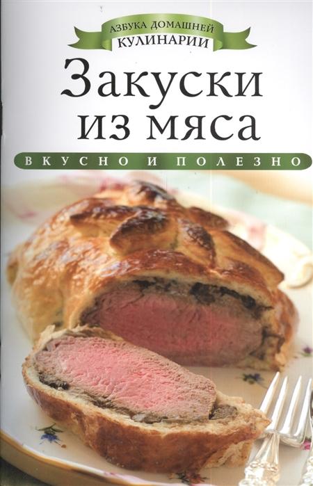 Закуски из мяса Вкусно и полезно