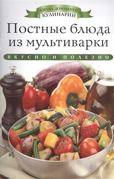 Любомирова К. Постные блюда из мультиварки Вкусно и полезно любомирова ксения фаршированные блюда из мультиварки