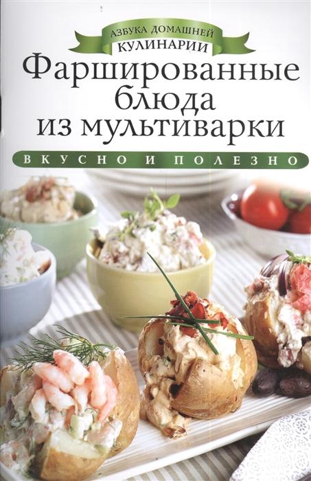 Любомирова К. Фаршированные блюда из мультиварки Вкусно и полезно любомирова ксения фаршированные блюда из мультиварки