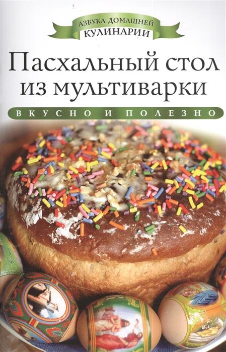 Любомирова К. Пасхальный стол из мультиварки Вкусно и полезно