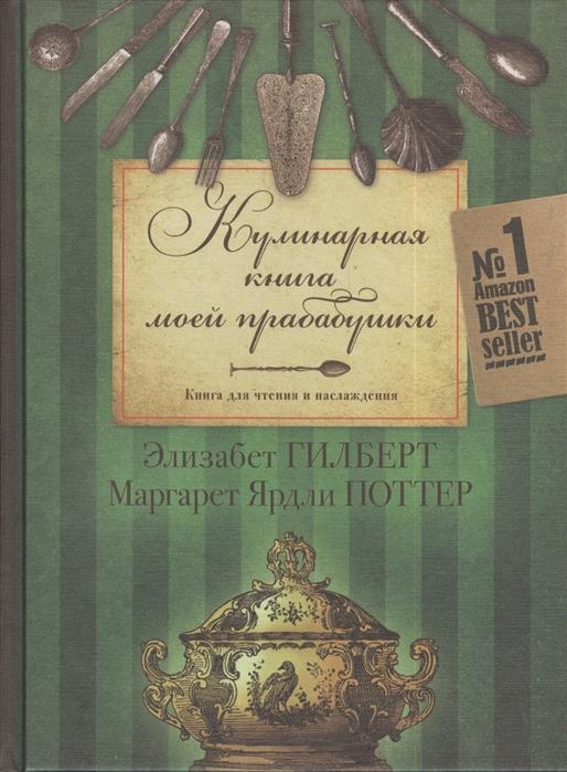 все цены на Гилберт Э., Поттер М. Кулинарная книга моей прабабушки Книга для чтения и наслаждения онлайн