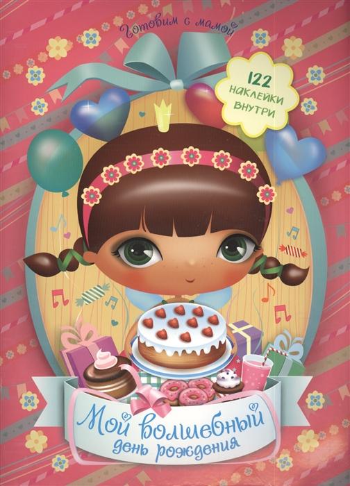 Купить Мой волшебный день рождения 122 наклейки внутри, Рипол-Классик, Поделки и модели из бумаги. Аппликация. Оригами