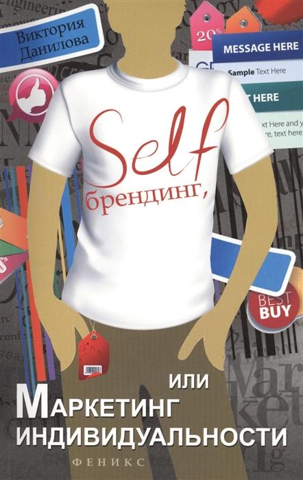 Данилова В. Self-брендинг или Маркетинг индивидуальности кирьянова л маркетинг и брендинг туристических дестинаций учебное пособие