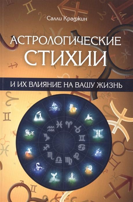 Краджин С. Астрологические стихии и их влияние на вашу жизнь
