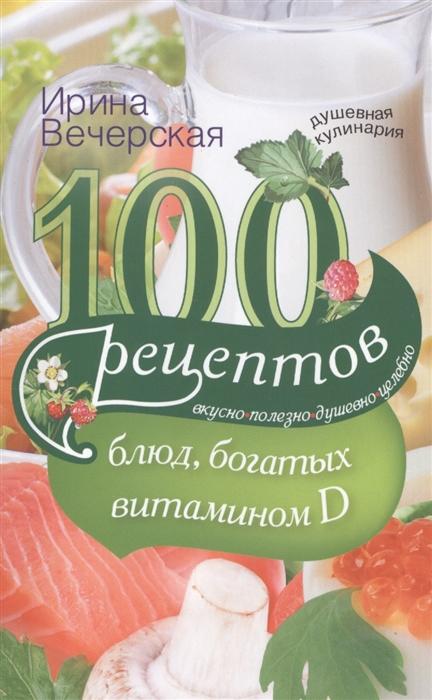 Вечерская И. 100 рецептов блюд богатых витамином D Вкусно полезно душевно целебно вечерская и 100 рецептов при гипотонии