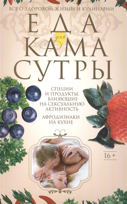 Пигулевская И. Еда для камасутры Специи и продукты влияющие на сексуальную активность Афродизиаки на кухне Все о здоровой жизни и кулинарии