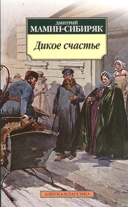 цена на Мамин-Сибиряк Д. Дикое счастье Роман