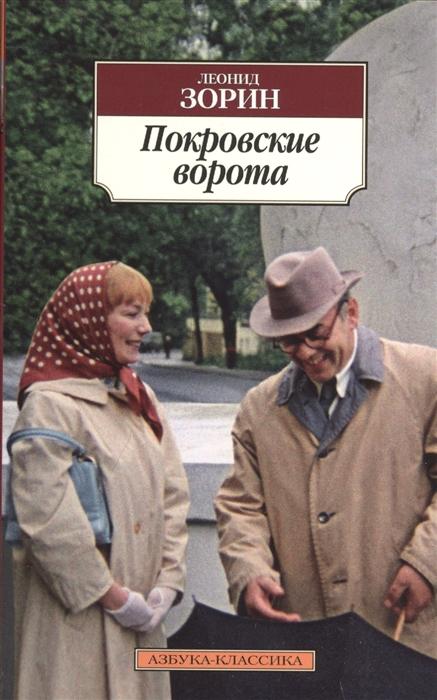 Зорин Л. Покровские ворота Пьесы зорин л покровские ворота пьесы