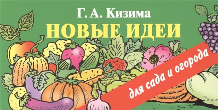 Кизима Г. Новые идеи для сада и огорода биопрепараты для огорода