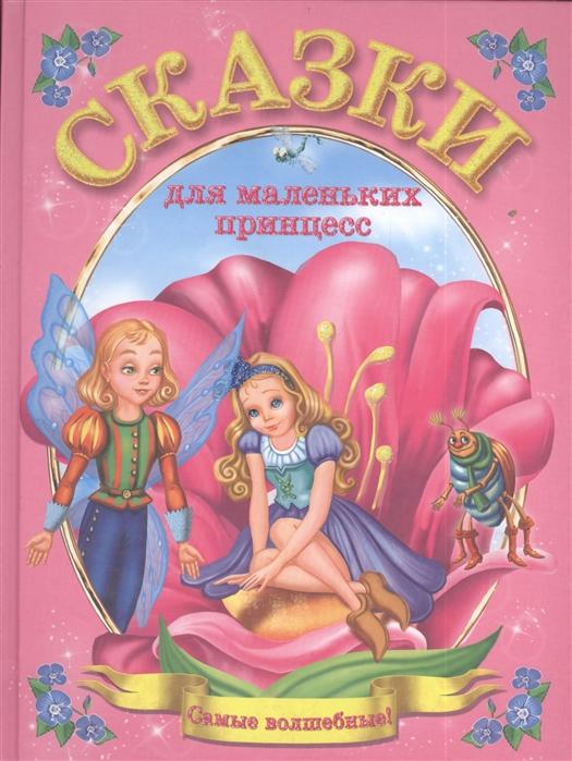 Дмитриева В. (сост.) Сказки для маленьких принцесс недорого