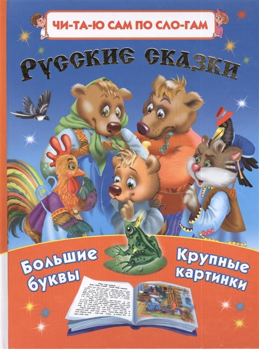 цена Дмитриева В. (сост.) Русские сказки