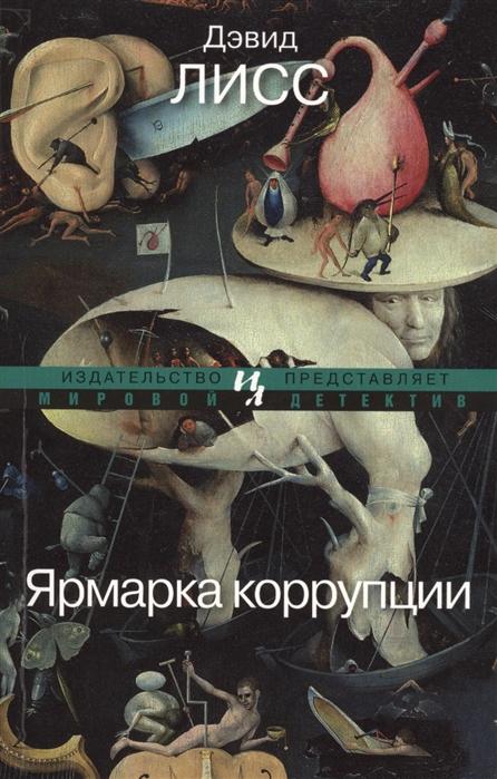 Лисс Д. Ярмарка коррупции академический симфонический оркестр филармонии д лисс