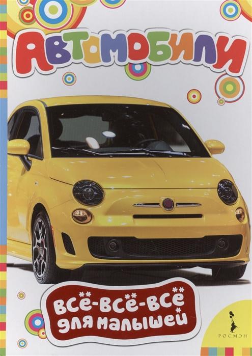 цена на Котятова Н. (ред.) Автомобили