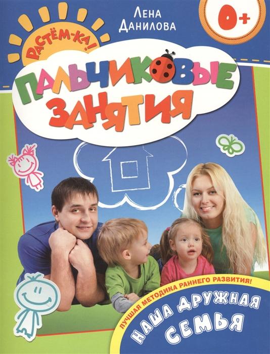 Данилова Е. Наша дружная семья
