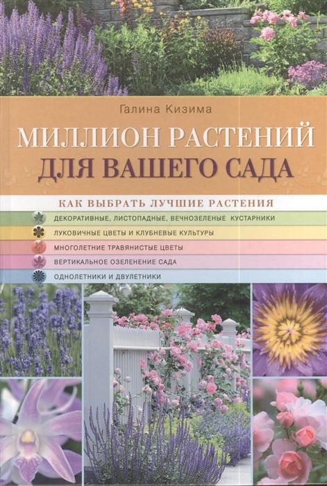 Миллион растений для вашего сада Как выбрать лучшие растения