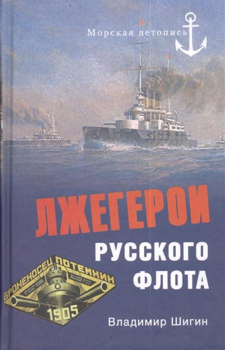 Шигин В. Лжегерои русского флота