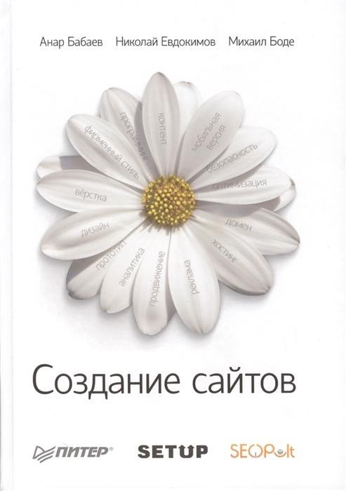 Николай евдокимов создание сайтов программа создания сайта flash