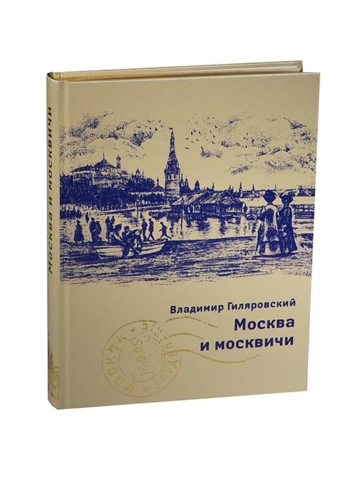 Гиляровский В. Москва и москвичи