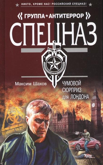 купить Шахов М. Чумовой сюрприз для Лондона по цене 201 рублей