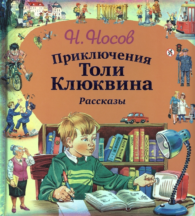 Купить Приключения Толи Клюквина Рассказы, Эксмо, Проза для детей. Повести, рассказы