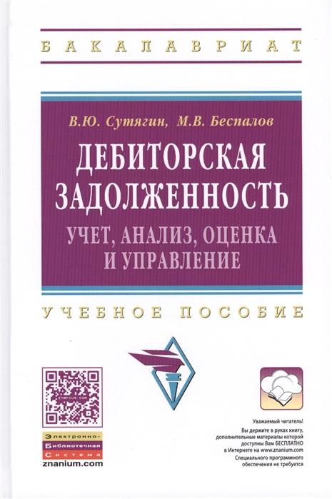 Дебиторская задолженность Учет анализ оценка и управление Учебное пособие