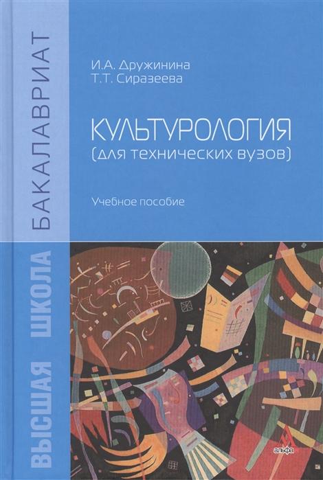 Культурология для технических вузов Учебное пособие