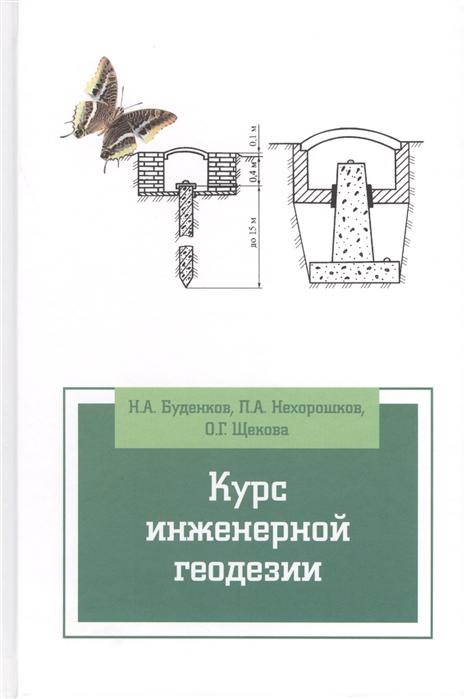 Курс инженерной геодезии 2-е издание переработанное и дополненное Учебник