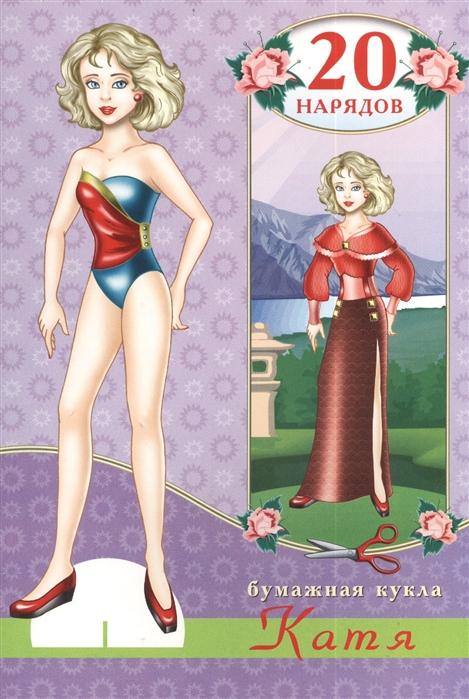 Бумажная кукла Катя 20 нарядов Вырежи и склей куклу