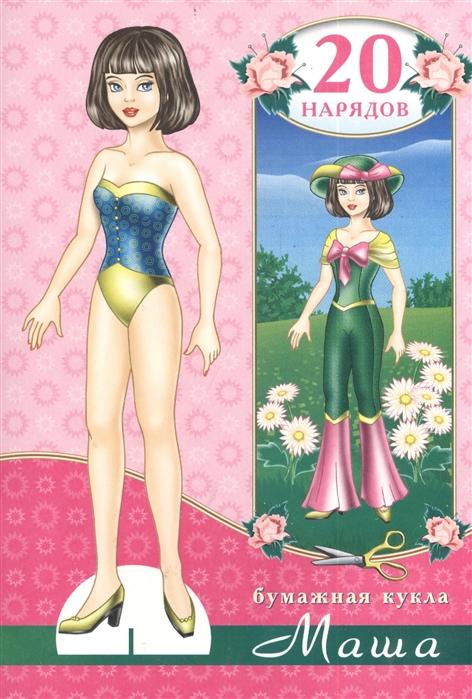 Бумажная кукла Маша 20 нарядов Вырежи и склей куклу