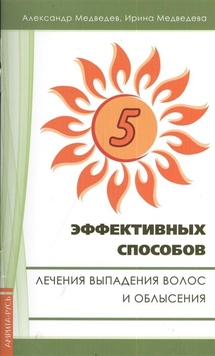 Медведев А., Медведева И. Пять эффективных способов лечения выпадения волос медведев а медведева и экстрасенсорная диагностика и лечение