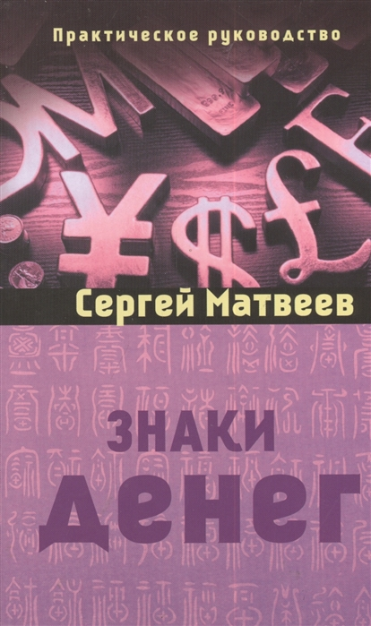 Матвеев С. Знаки денег майзингер р банкноты мира скрытые знаки бумажных денег