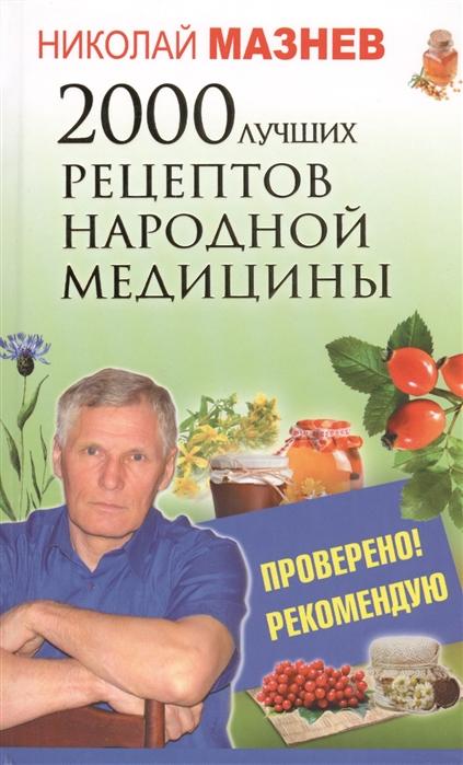 Мазнев Н. 2000 лучших рецептов народной медицины н мазнев цветной супертравник самые необходимые лекарственные растения