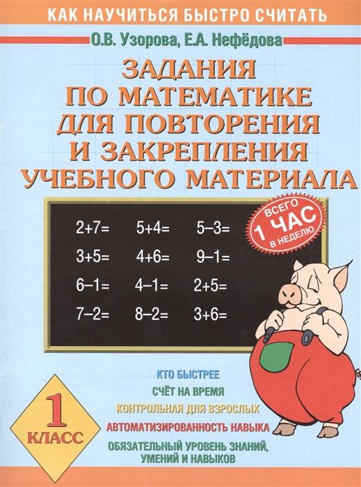 Задания по математике для повторения и закрепления учебного материала 1 класс