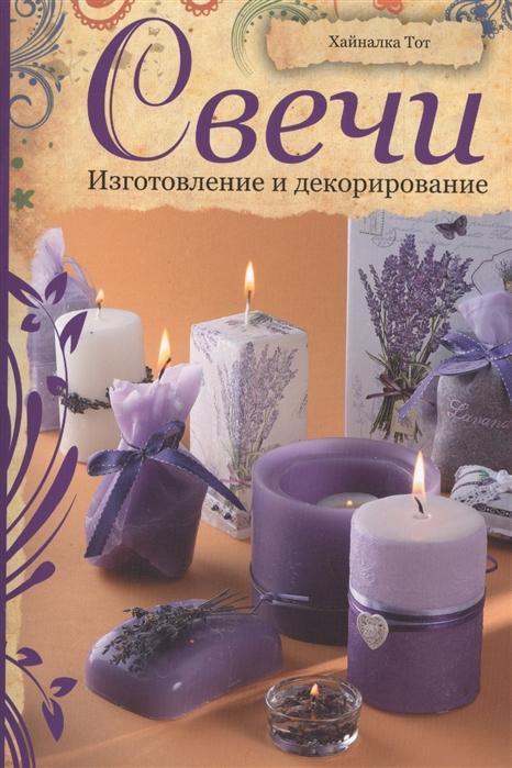 декорирование Тот Х. Свечи Изготовление и декорирование