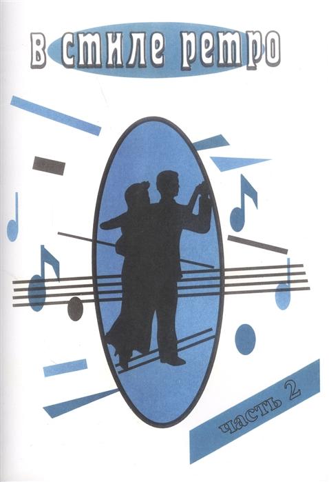 В стиле ретро Часть 2 Популярные мелодии прошлых лет для голоса в сопровождении фортепиано баяна гитары