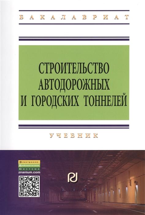Маковский Л. (ред.) Строительство автодорожных и городских тоннелей Учебник