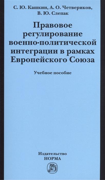 Правовое регулирование военно-политической интеграции в рамках Европейского Союза Учебное пособие